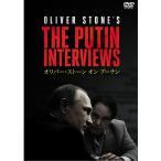 オリバー・ストーン オン プーチン 〜THE PUTIN INTERVIEWS〜 DVD 全2枚【NHK DVD公式】
