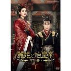 麗姫(れいき)と始皇帝 〜月下の誓い〜 DVD-BOX1 全12枚【NHK DVD公式】