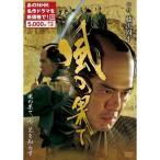 風の果て(新価格) DVD 全2枚【NHK DVD公式】