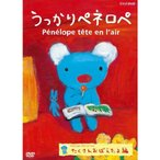 うっかりペネロペ たくさんおぼえたよ編(新価格) DVD【NHK DVD公式】
