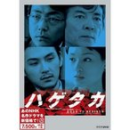土曜ドラマ ハゲタカ DVD-BOX 全3枚(新価格)【NHK DVD公式】
