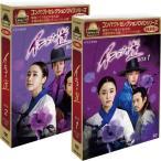 コンパクトセレクション イニョプの道 DVD-BOX 全2巻セット【NHK DVD公式】