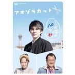 アオゾラカット【NHK DVD公式】