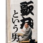 歌丸という男 DVD 全8枚