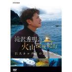 滝沢秀明の火山探検紀行 巨大カルデラの謎に迫る DVD【NHK DVD公式】