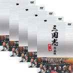 ドラマ「三国志」完全版 DVD 全5巻セット【NHK DVD公式】