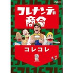 コレナンデ商会 コレコレ DVD【NHK DVD公式】