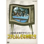 NHKにて放映されていた『少年ドラマシリーズ』の名作が今蘇る!