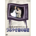 NHK少年ドラマシリーズ つぶやき岩の秘密(新価格) DVD【NHK DVD公式】