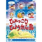 人形劇クロニクルシリーズ2 ひょっこりひょうたん島 ひとみ座の世界   新価格   DVD