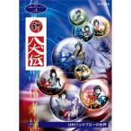 人形劇クロニクルシリーズ4 新 八犬伝 辻村ジュサブローの世界  新価格   DVD
