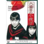 六番目の小夜子(新価格)DVD 全3枚【NHK DVD公式】画像