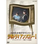 NHK少年ドラマシリーズ アンソロジーI(新価格) DVD【NHK DVD公式】