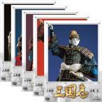 人形劇 三国志 全集(新価格)DVD 全5巻セット