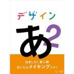 デザインあ 2  DVD