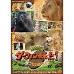 劇場版 ダーウィンが来た    アフリカ新伝説  DVD