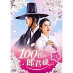 100日の郎君様 DVD-BOXI 全4枚+特典ディスク1枚