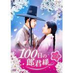 100日の郎君様 DVD-BOXII 全4枚+特典ディスク1枚