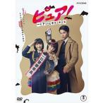 ピュア!一日アイドル署長の事件簿 DVD 全2枚【NHK DVD公式】