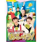 NHK「おかあさんといっしょ」最新ソングブック あさペラ! DVD【NHK DVD公式】