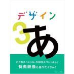 デザインあ 3 ブルーレイ BD【NHK DVD公式】