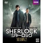 『SHERLOCK/シャーロック』 DVD プチ・ボックス シーズン2 全3枚 NHKエンタープライズ
