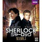 『SHERLOCK/シャーロック』 DVD プチ・ボックス シーズン3 全3枚 NHKエンタープライズ