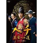 ヘチ 王座への道 DVD-BOX1 全8枚