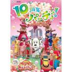 いないいないばあっ! ワンワンわんだーらんど 〜10周年パーティー!〜 DVD【NHK DVD公式】