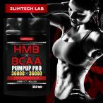 HMB×BCAA パンプアッププロ 36000×36000 大容量 タイプ6ヶ月分/360粒 HMB BCAA αリポ酸 アルギニン Lカルニチン 筋力 筋肉