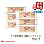パン 米粉パン 特定原材料7品目不使用 グルテンフリー 日本ハム みんなの食卓 米粉パンスライス340g×6本 (冷凍) 送料無料