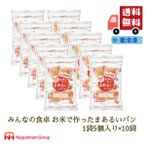 パン 米粉パン 特定原材料7品目不使用 グルテンフリー 日本ハム みんなの食卓 お米で作ったまあるいパン 275g×10パック(冷凍) 送料無料