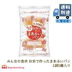 パン 米粉パン 特定原材料7品目不使用 グルテンフリー 日本ハム みんなの食卓 お米で作ったまあるいパン 275g (冷凍)