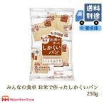 パン 米粉パン 特定原材料7品目不使用 グルテンフリー 日本ハム みんなの食卓 お米で作ったしかくいパン250g (冷凍)
