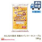 パン 米粉パン 特定原材料7品目不使用 グルテンフリー 日本ハム みんなの食卓 米粉のパンケーキメープル 180g (冷凍)