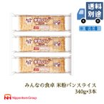 パン 米粉パン 特定原材料7品目不使用 グルテンフリー 日本ハム みんなの食卓 米粉パンスライス340g×3本 (冷凍)