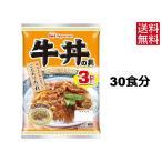 牛丼 送料無料 どんぶり繁盛牛丼の具 (120g×3袋)×10セット 30食分 日本ハム (常温)