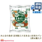 パン 米粉パン 特定原材料7品目不使用 グルテンフリー 日本ハム みんなの食卓 玄米粉入りまあるいお米のパン200g(4個入り) (冷凍)