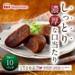 ブラウニー スイーツ おやつ お菓子 洋菓子 特定原材料7品目不使用 日本ハム お米で作ったチョコレート風味のブラウニー110g(2個入り) 10パック (冷凍)