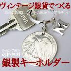 ショッピングキーリング キーホルダー イニシャル / 銀製イニシャル&銀貨キーリング