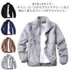 全4色×6サイズ!ボアジャケット メンズ フリースジャケット ボア フリース ジャケット ブルゾン アウター 立ち襟 ふわふわ もこもこ 秋冬 暖かい