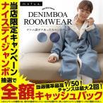 ルームウェア 80%OFF セール mofua デニムボアあったかルームウェア 期間限定ルームウェアがお買い得 半額以下