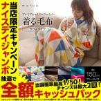 ショッピング着る毛布 mofuaモフアプレミアムマイクロファイバー着る毛布(ガウンタイプ・ポンチョタイプ)