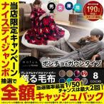 mofuaモフアプレミアムマイクロファイバー着る毛布(ガウンタイプ・ポンチョタイプ)