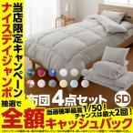 布団セット ほこりの出にくい寝具4点セット セミダブル (掛布団・敷布団・枕・収納袋の4点セット)