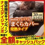 枕カバー mofuaプレミアムマイクロファイバー 枕カバー Heatwarm 発熱 +2℃ タイプ