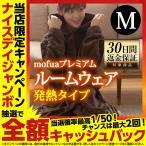 着る毛布 mofuaプレミアムマイクロファイバー ルームウェア Heatwarm 発熱 +2℃ タイプ Mサイズ 着丈 110cm 女性用