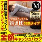mofua プレミアムマイクロファイバー 抱き枕 Heatwarm発熱 +2℃ タイプ Mサイズ 発熱する抱き枕 選べる12色 カバーが取り外して洗える抱き枕