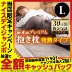 mofuaプレミアムマイクロファイバー 抱き枕 Heatwarm 発熱 +2℃ タイプ Lサイズ 発熱する抱き枕 選べる12色 カバーが取り外して洗える抱き枕