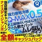 敷きパッド ひんやり 強力 接触冷感 Q-MAX0.5 DX ムレないタイプ リバーシブル クール 敷パッド ひんやりマット 冷却マット 夏物 冷感 クイーン